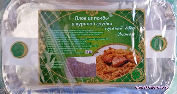 Халяльная еда в Аэрофлоте