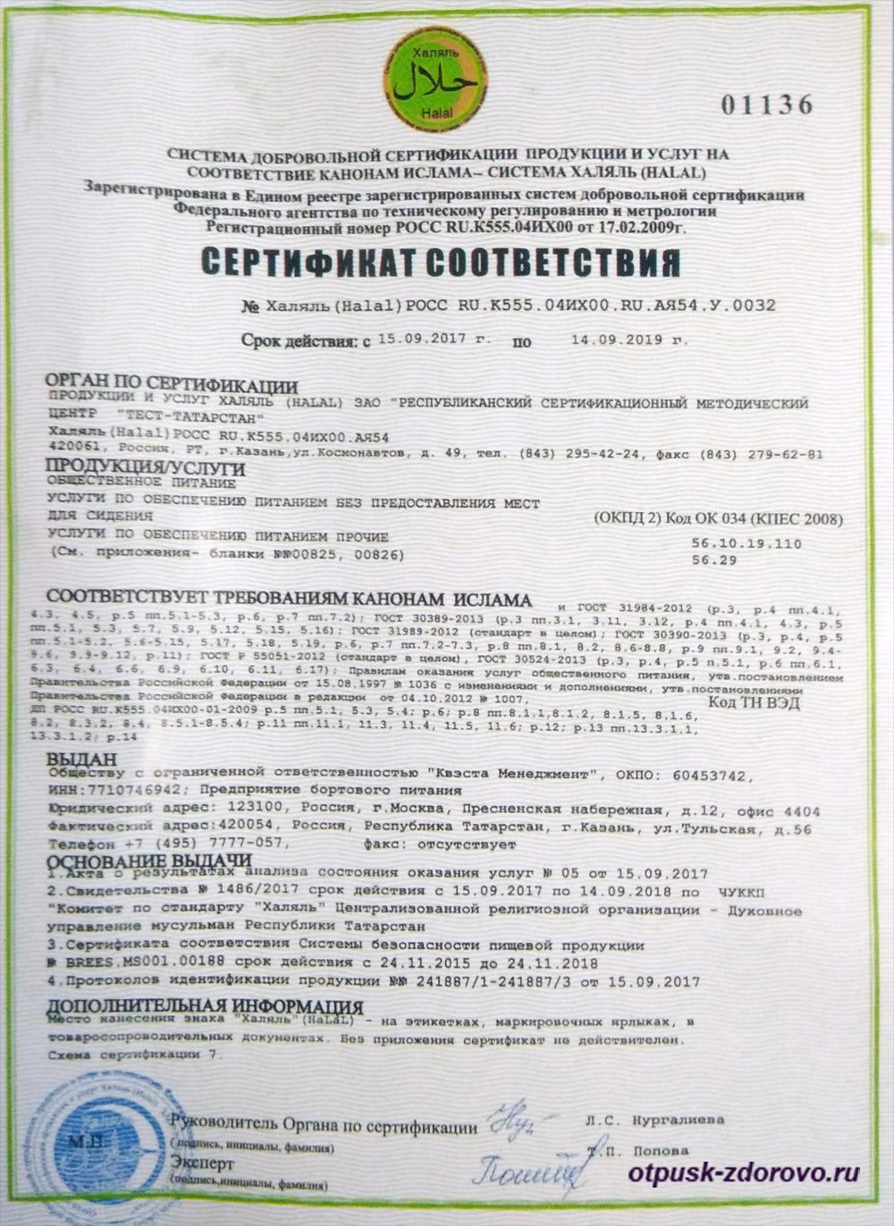 Сертификат соответствия на халяльное питание
