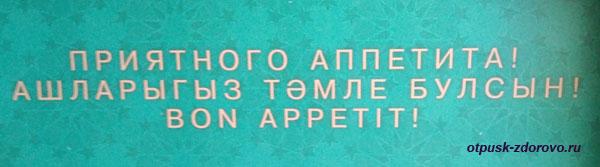 Пожелания приятного аппетита от халяльной еды Аэрофлота