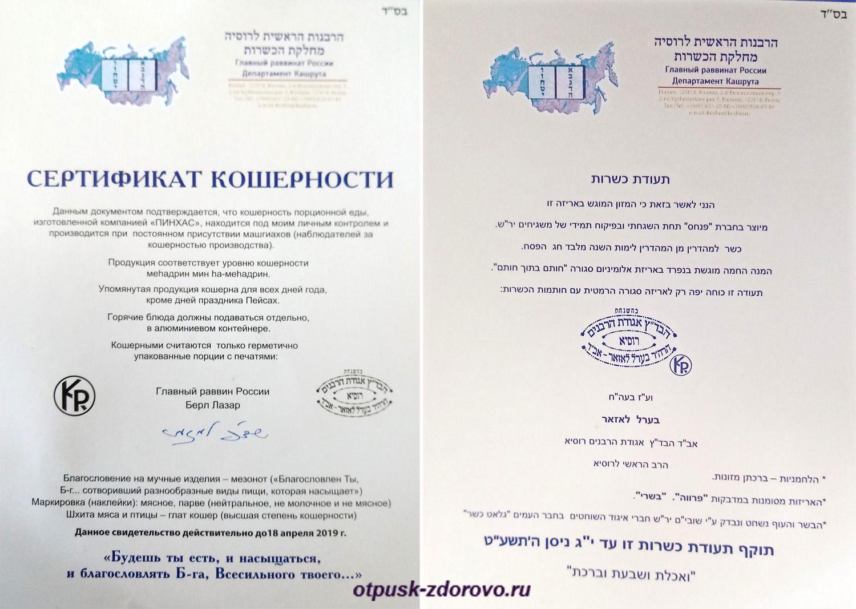 Сертификат кошерности
