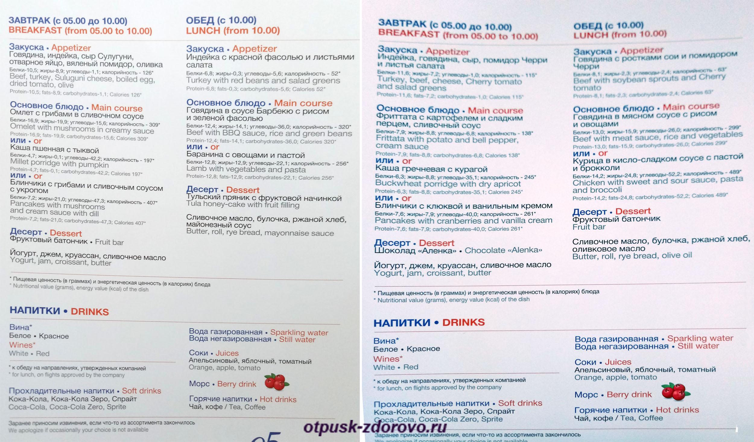 Стандартное питание на борту Аэрофлота, предлагаемое меню