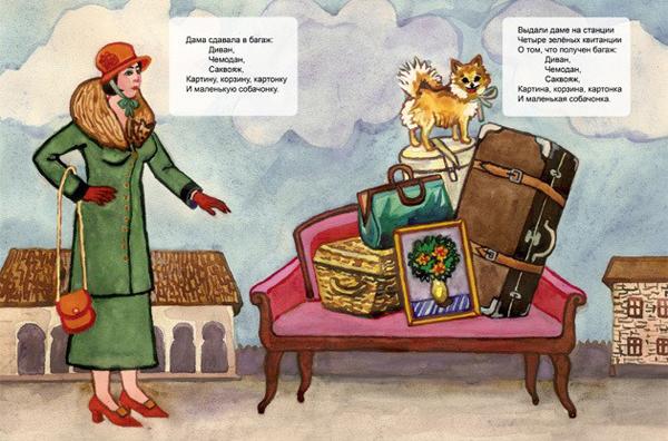 Как перевозить багаж в самолете. Нормы, Правила, Советы. Дама сдавала в багаж