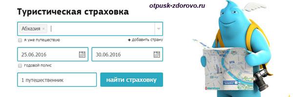 Выбор страховки для путешествий онлайн на сервисе Черехапа