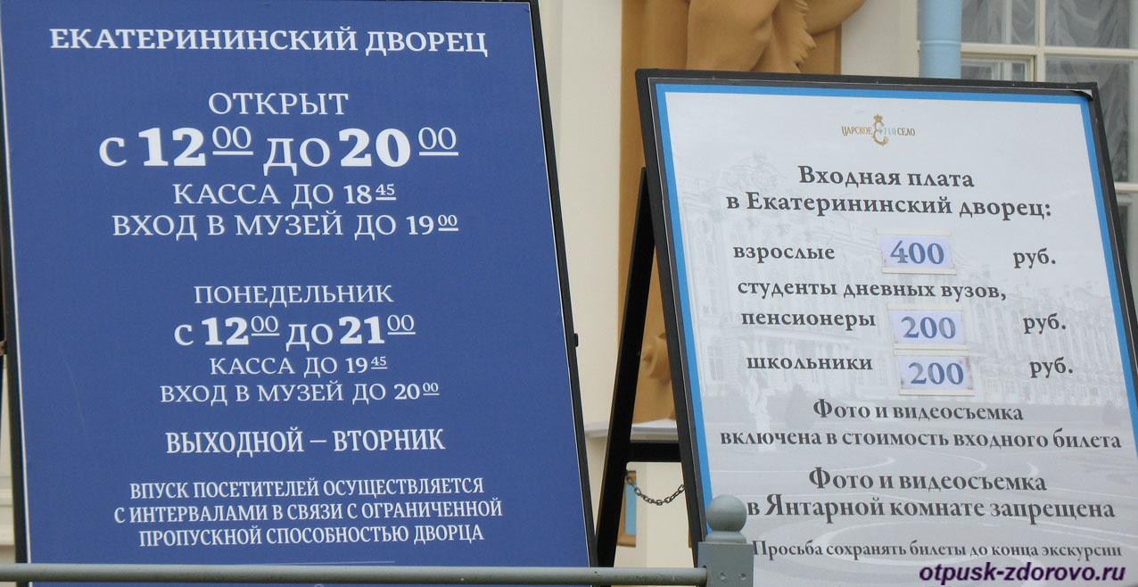Екатерининский дворец в Царском Селе (город Пушкин), режим (часы) работы и стоимость билетов