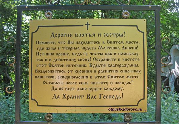 Правила поведения у источника матушки Анисии