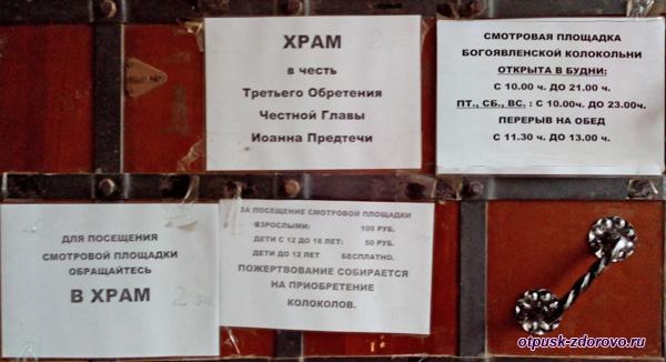 Режим работы и стоимость входа на Колокольню Богоявленского собора в Казани