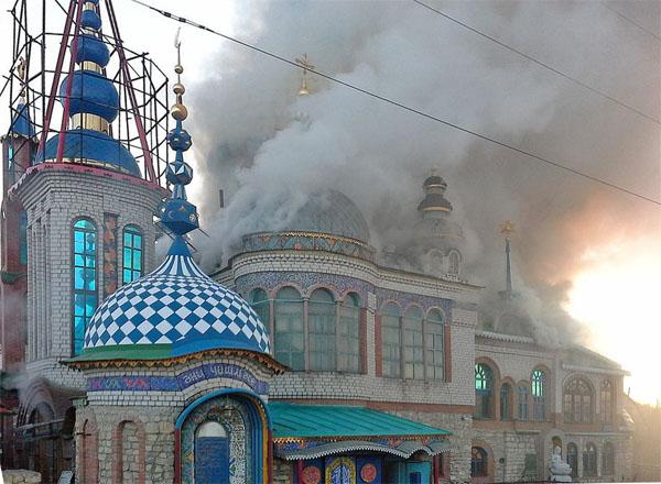 Пожар, Храм Всех Религий в Казани