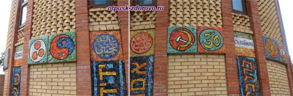 Символы разных конфессий на зданиях комплекса Всех Религий в Казани