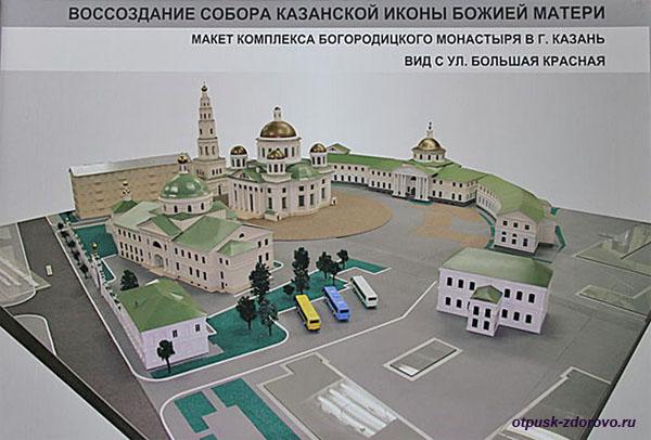 Макет Казанского собора и Богородицкого монастыря в Казани