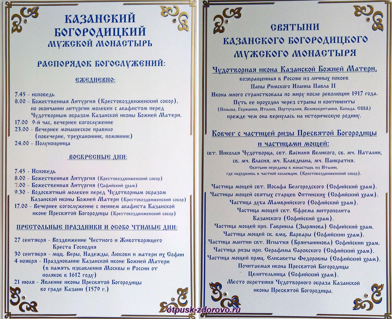 Расписание богослужений и список святынь Казанского Богородицкого монастыря в Казани