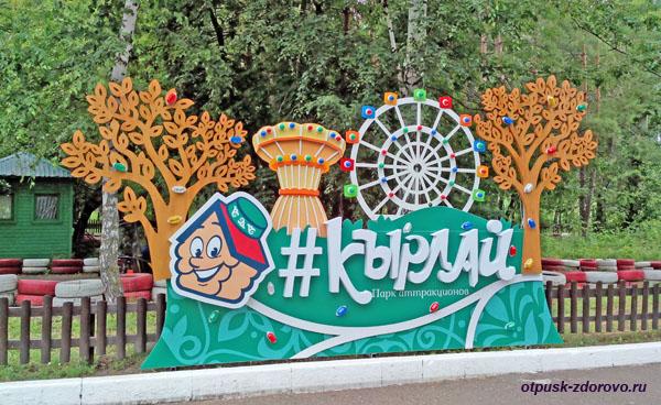 На территории Парка Кырлай в Казани