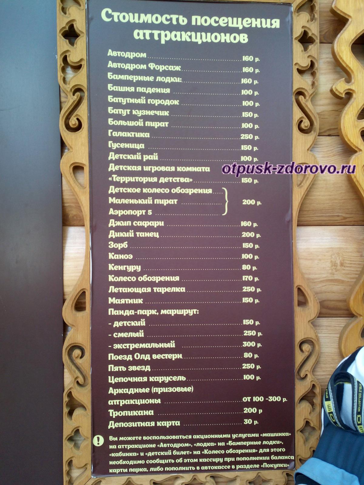 Цены на аттракционы в парке Кырлай, Казань