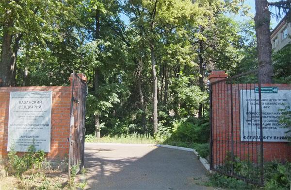 Вход в дендрарий Казани