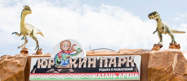 Юркин парк, Казань
