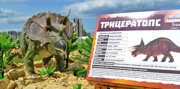 Трицератопс, Юркин парк в Казани
