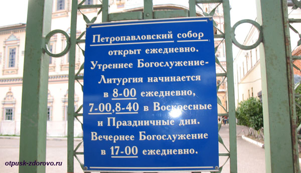 Расписание богослужений в Петропавловском соборе Казани