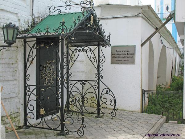 Вход в церковь Архистратига Михаила, Казанский Раифский монастырь