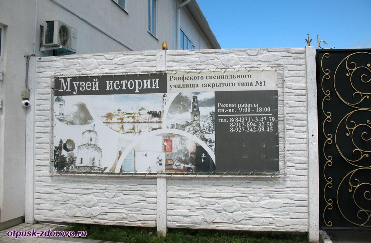 Музей истории Раифского специального училища закрытого типа. Режим работы