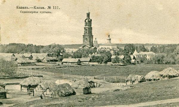 Седмиезерная пустынь до революции, Казань