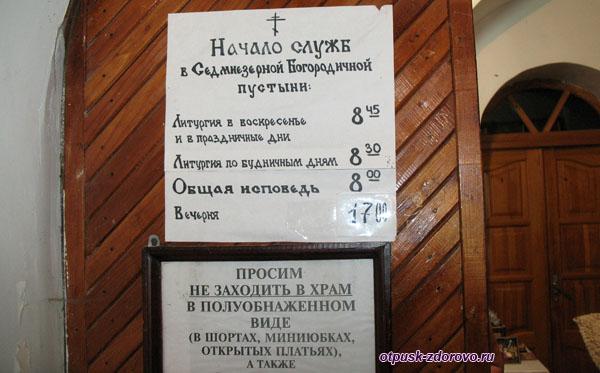 Расписание служб в монастыре Семиозерка, Казань