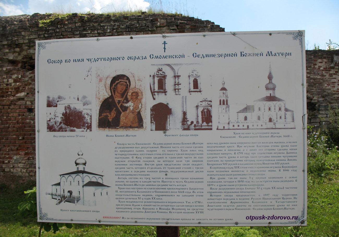 Смоленский храм Семиозерского Богородицкого монастыря
