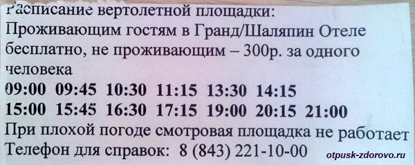 Расписанние посещения смотровой площадки Гранд Отеля