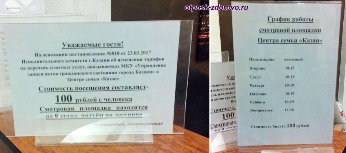 Режим работы и стоимость подъема на смотровую площадку Центра семьи Казан