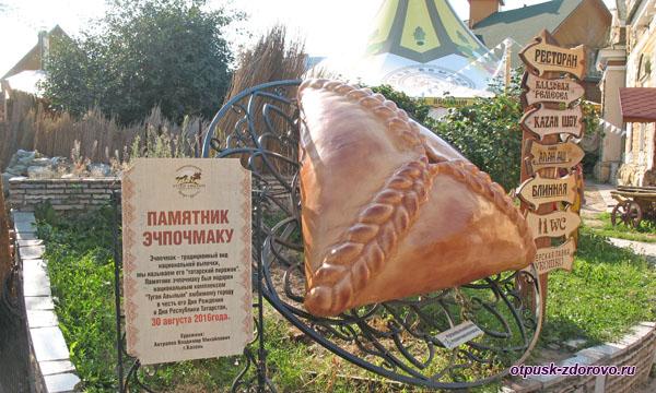 Памятник Эчпочмак в Казани (памятник пирожку)
