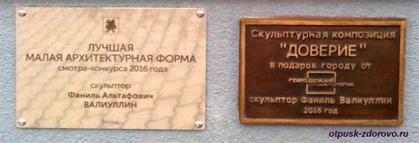 Скульптурная композиция Доверие, Казань