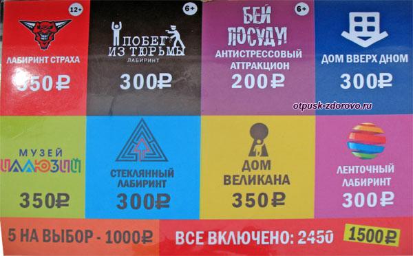 Стоимость входных билетов в музеи на улице Баумана, Казань