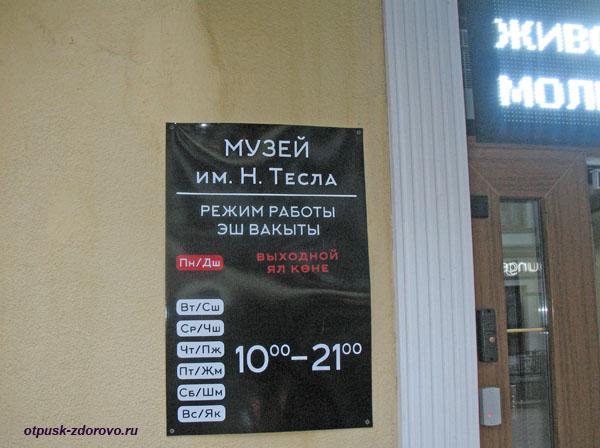 Музей Николы Тесла на улице Баумана в Казани