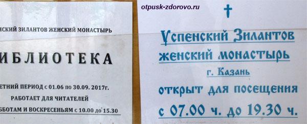 График работы Зилантова монастыря в Казани
