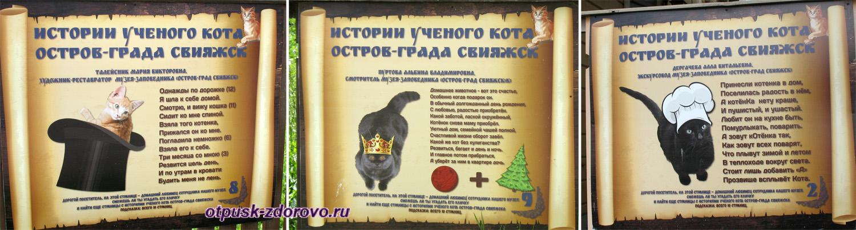 Истории Кота-Ученого, остров-град Свияжск