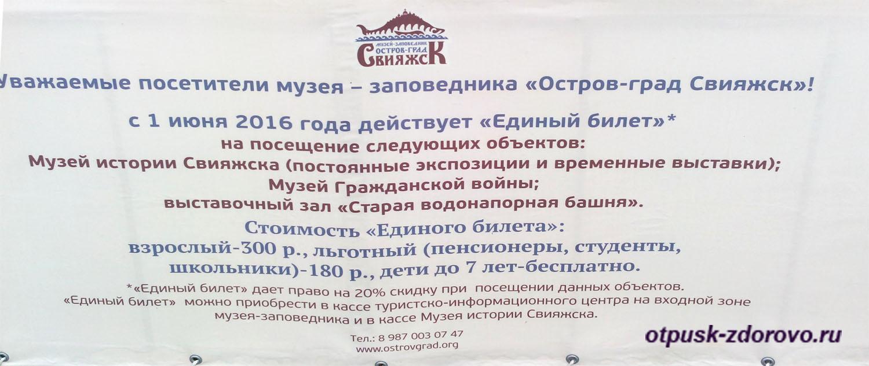 Цены на вход Остров-град Свияжск