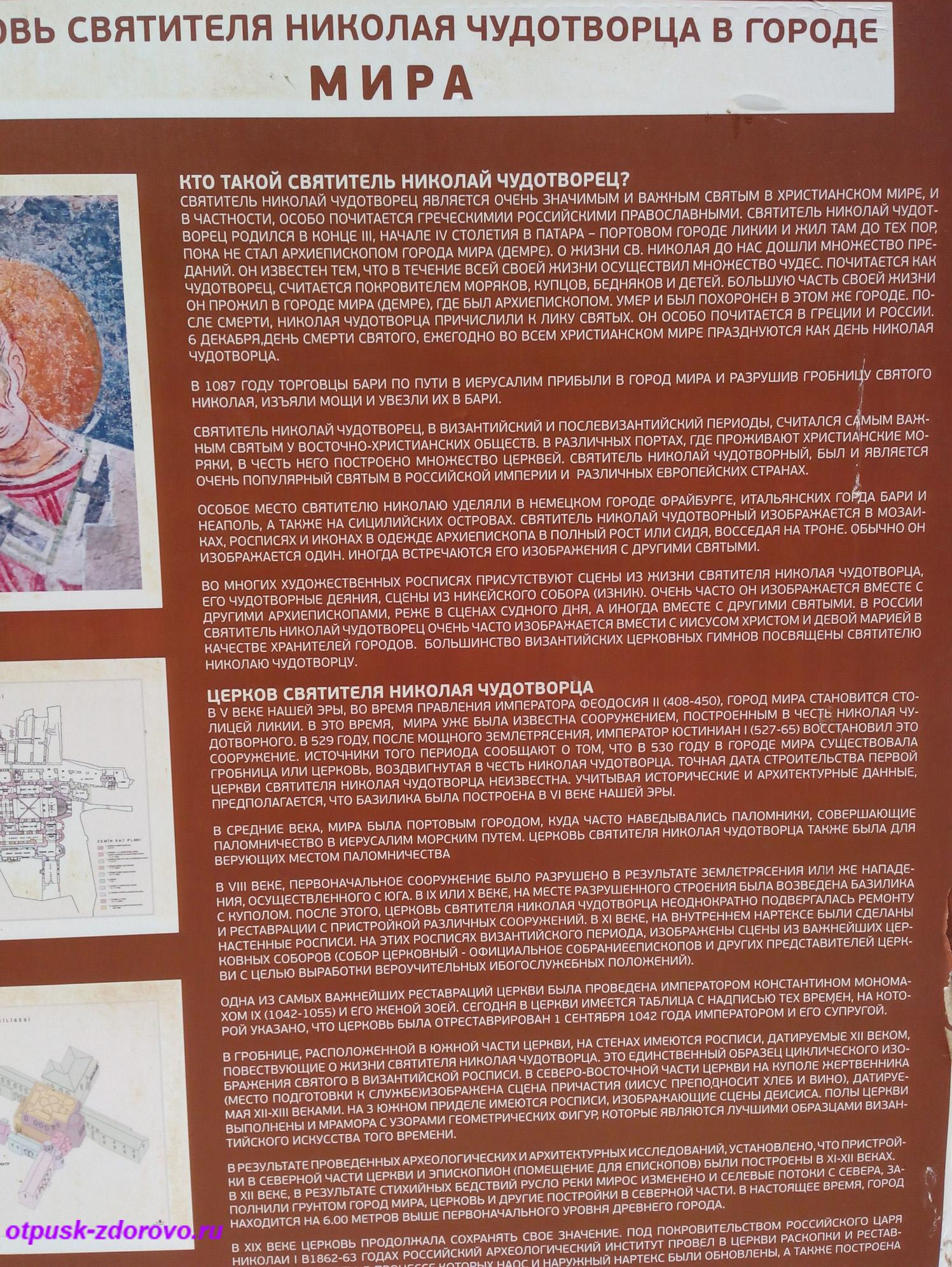 Описание и история церкви святого Николая Чудотворца в Демре, Турция
