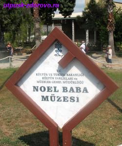 Церковь-Музей святого Николая Чудотворца в Демре или Noel Baba (Ноэль Баба), Турция