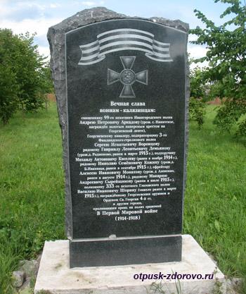 Памятник калязинцам, погибшим в годы Первой Мировой войны, достопримечательности Калязина, Тверская область