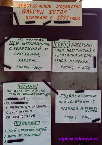 Меню, Ольгин Хутор в Вороново, Тверская область, между Селигером и истоком Волги