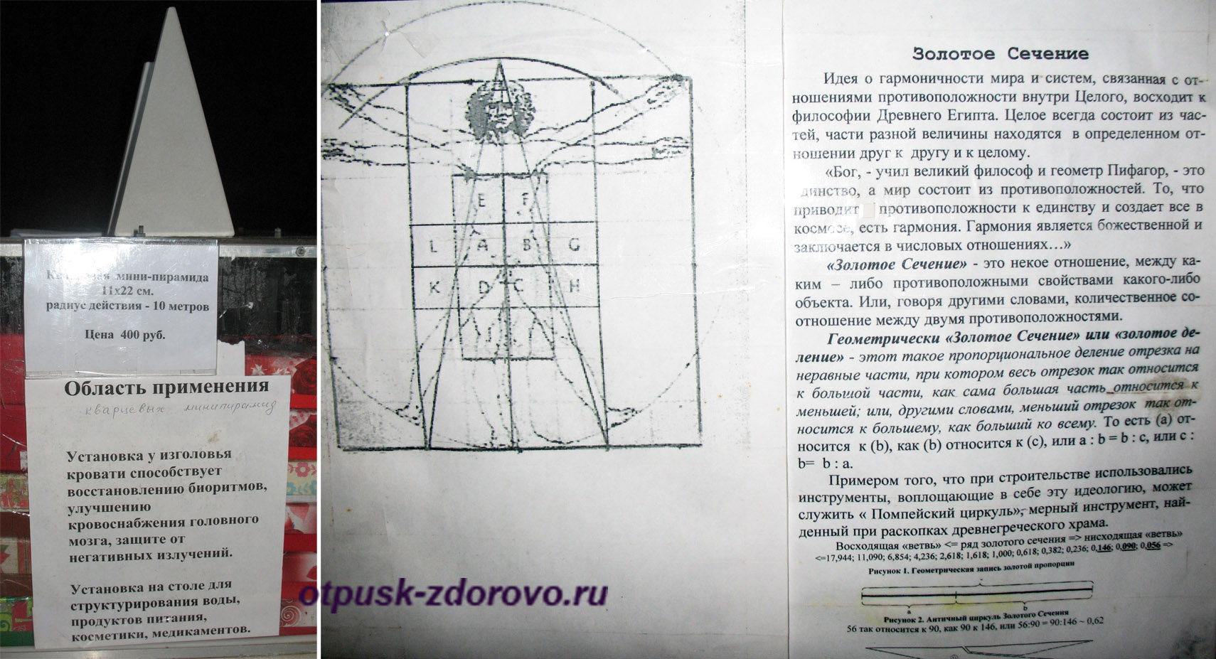 Пирамида Александра Голода. Полезные свойства золотого сечения