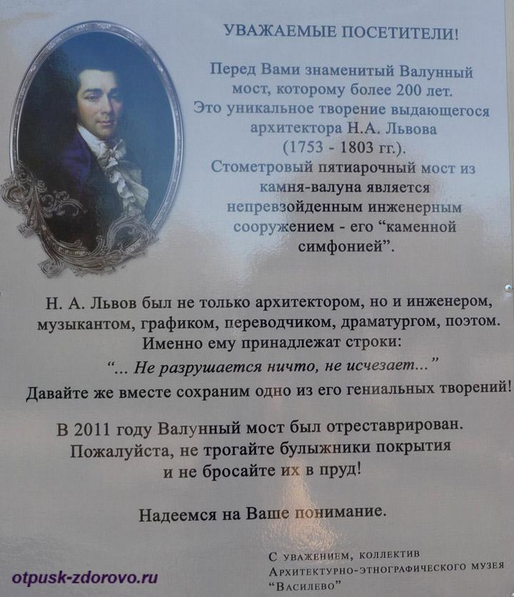 Чертов мост под Торжком. Архитектор Н.А. Львов
