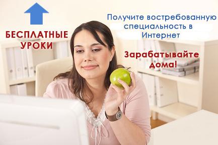 Профессии для удаленной работы в интернете