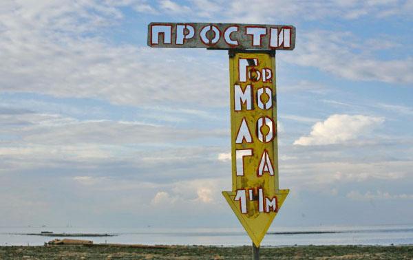 Прости, Молога! Памятник затопленному городу