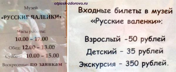 Музей валенок, время работы и стоимость, достопримечательности Мышкина