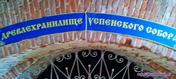 Древлехранилище, Успенский собор, достопримечательности Мышкина