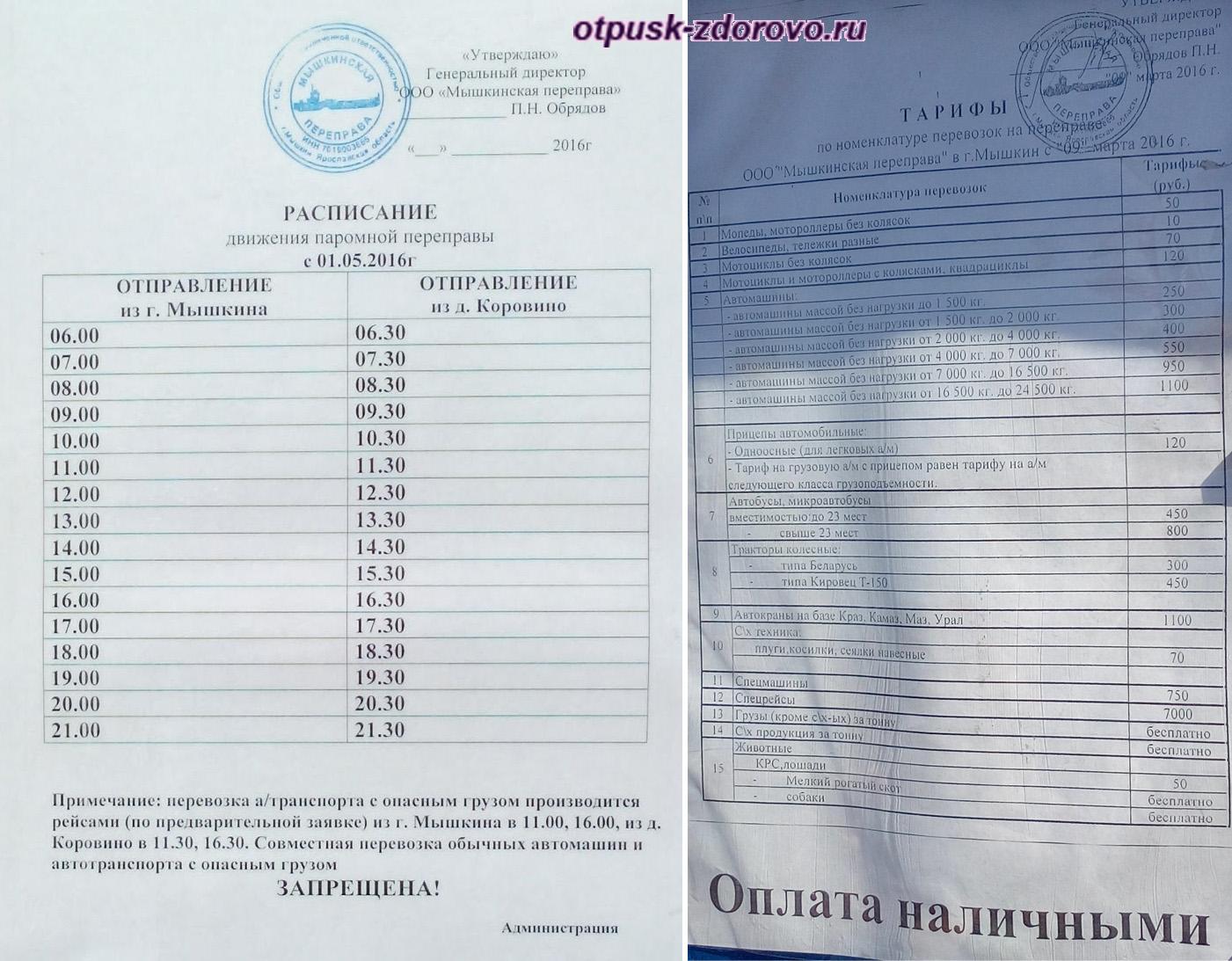 Расписание паромов и цены, Паромная переправа, Мышкин