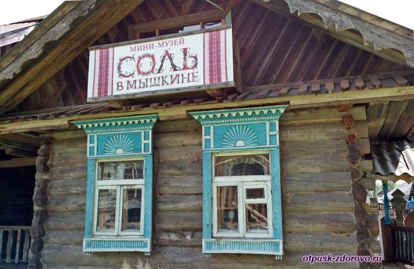 Музей соли, Мышкинский народный музей, Мышкин