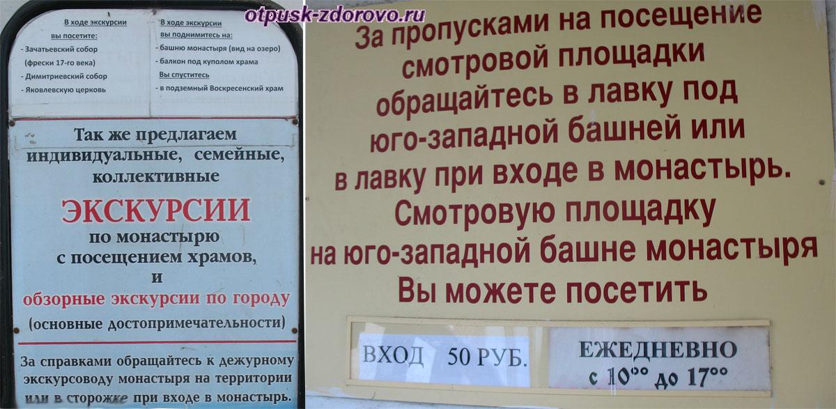 Экскурсии и цены, Спасо-Яковлевский монастырь, Ростов Великий