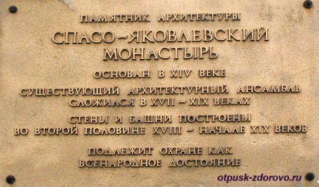 Памятник архитектуры Спасо-Яковлевский монастырь, Ростов Великий