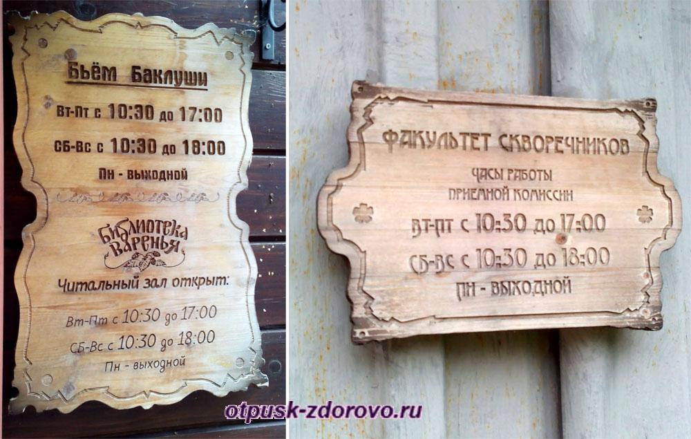 Расписание работы Музея баклуши, библиотеки варенья и факультета скворечников, Семибратово