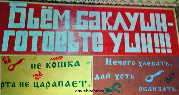 Пословицы и поговорки про ложку, Музей баклуши в Семибратово